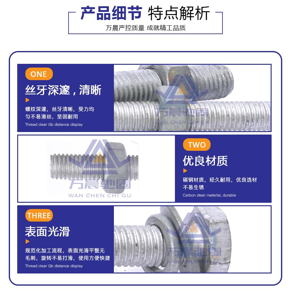 8.8级热镀锌螺栓
