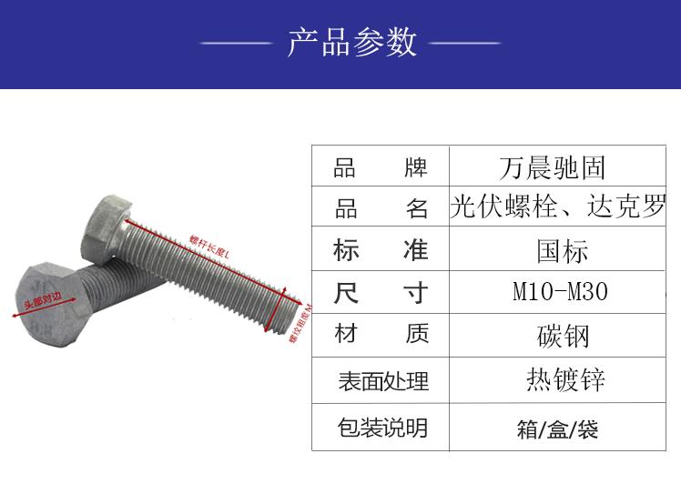 光伏螺栓 (热镀锌/达克罗)