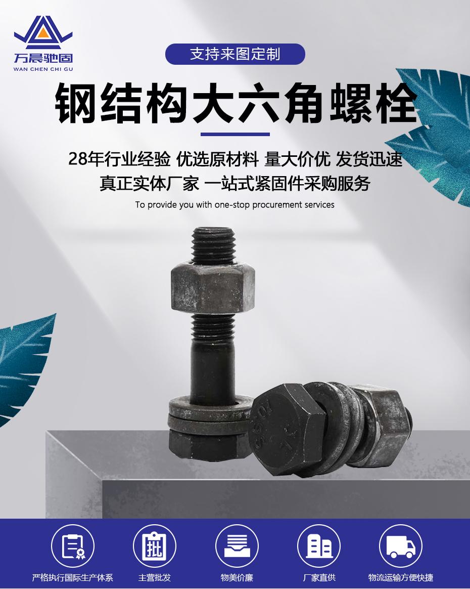 钢结构螺栓1