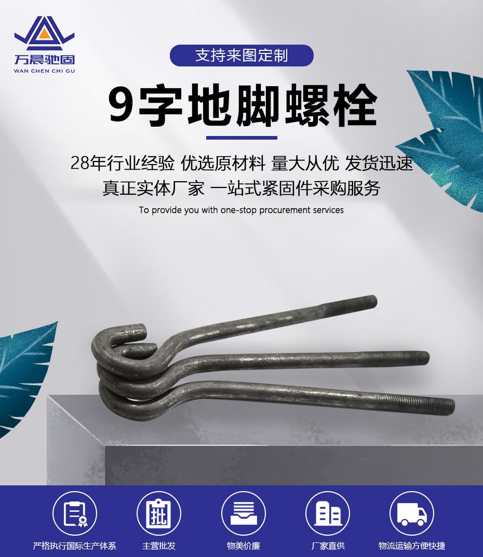9字地脚螺栓 (2)