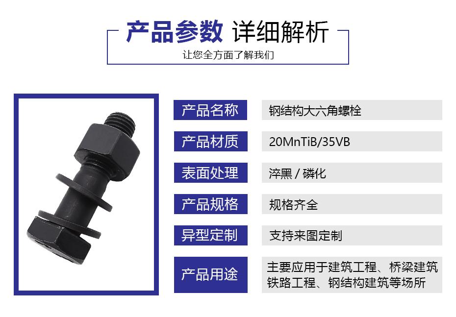 钢结构螺栓2