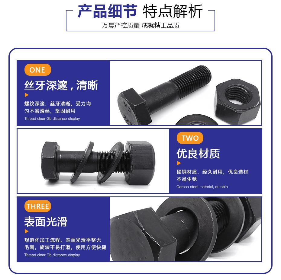 钢结构螺栓4