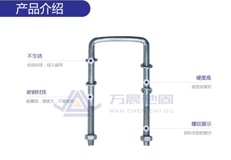 光伏U型螺栓