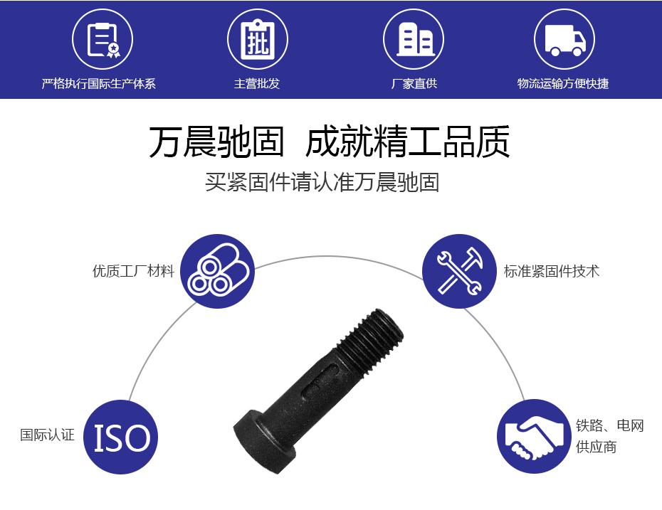 钢网架螺栓球节点用高强度螺栓_03