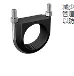 减震U型螺栓