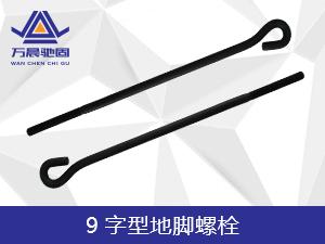 9字型地脚螺栓