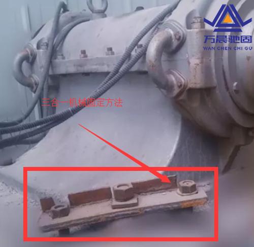 机械地脚螺栓三合一固定方法