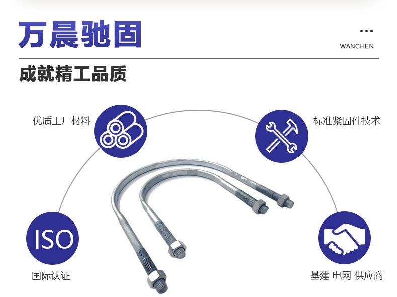 电力抱箍U型螺栓
