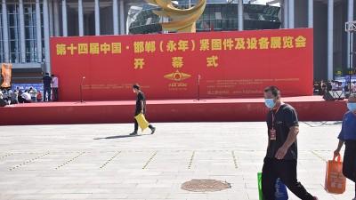 第十四届中国·邯郸(永年)紧固件及设备展览会在邯郸市永年区开幕
