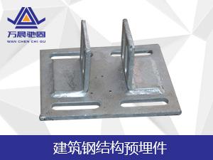 建筑钢结构预埋件