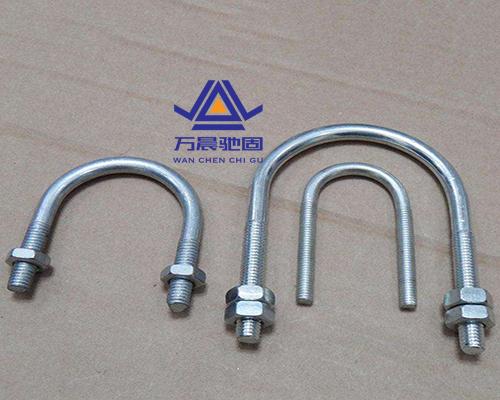【万晨紧固件】-U型螺栓-地脚螺栓-规格-表面处理