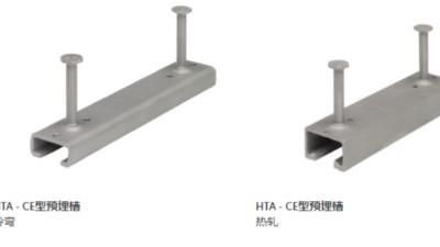 哈芬槽预埋槽钢 HTA-CE