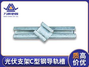 光伏支架 C型钢导轨槽-1