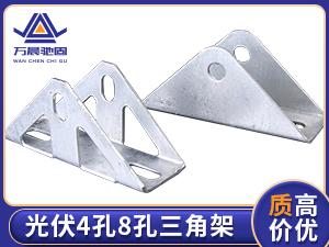 光伏热镀锌4孔8孔三角架