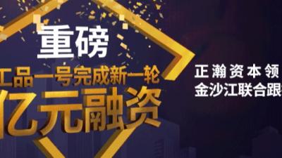 工业零配件B2B电商平台工品一号完成亿元B轮融资!