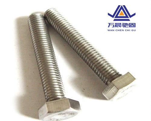 【万晨紧固件】-不锈钢-螺栓-定义