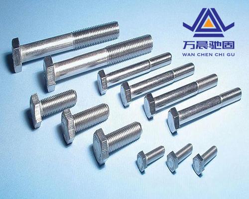 【万晨驰固】-地脚螺栓-螺栓-紧固件-机械性能