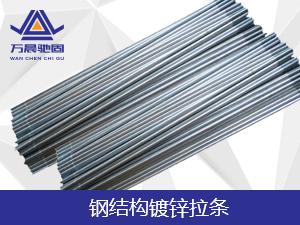 钢结构镀锌拉条