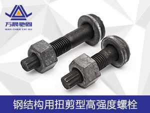 GB/T 3632-2008 钢结构用扭剪型高强度螺栓连接副