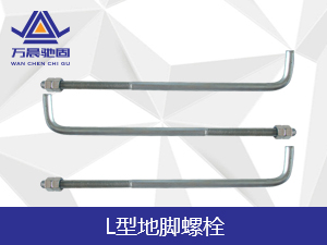 L型地脚螺栓