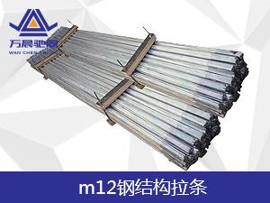 m12钢结构拉条