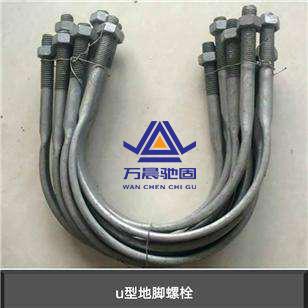 U型螺栓与地脚螺栓区别以及U型螺栓受损原因