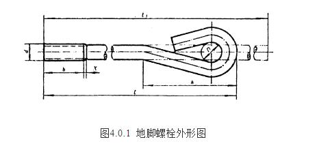 地脚螺栓外形图