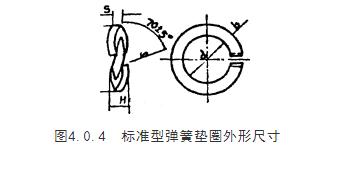 标准型弹簧垫圈外形尺寸