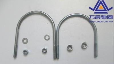 U型螺栓标准规格表由万晨给您解答
