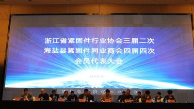 2019第四届中国紧固件创新发展论坛在常州隆重召开