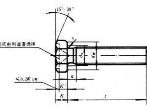 GB 29.2-88 十字槽凹穴六角头螺栓