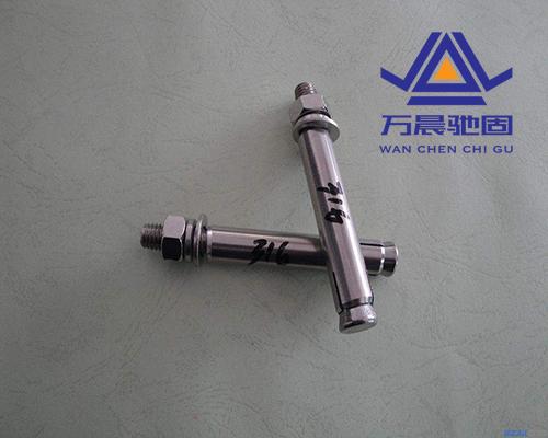 【万晨紧固件】-不锈钢-膨胀螺栓