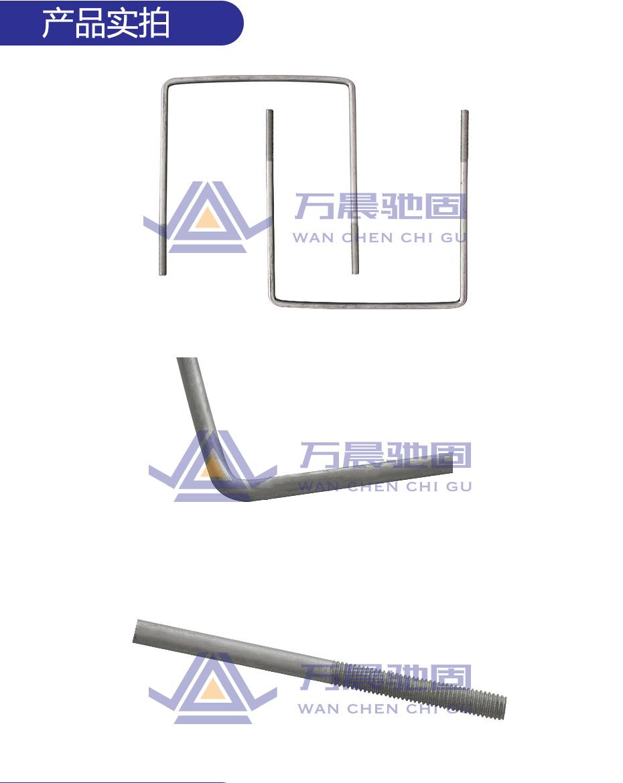 广告牌U型螺栓