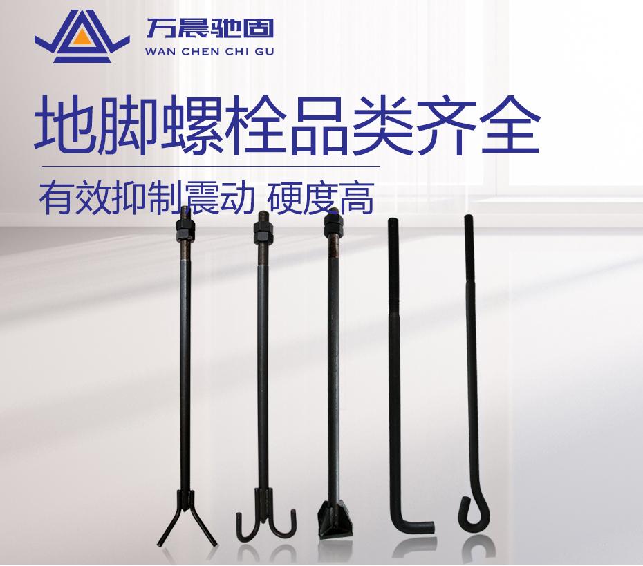 焊板锚板地脚螺栓