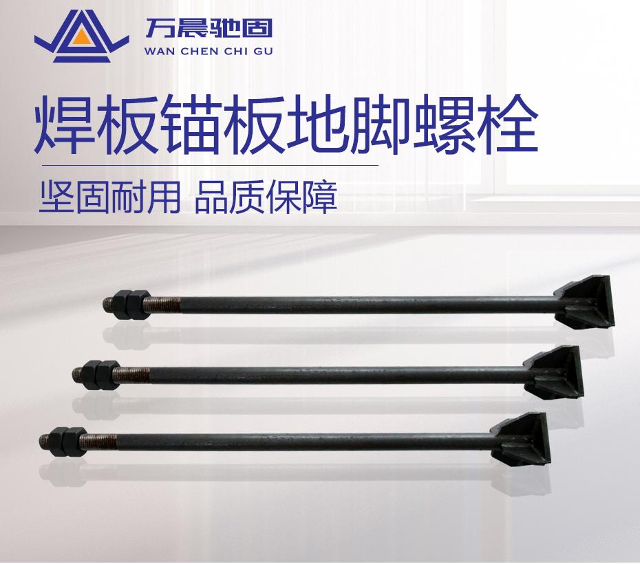 焊板锚板地脚螺栓_01