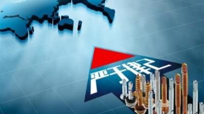 中国紧固件的出口局势