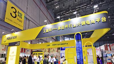 2019上海展 紧固件电商平台百花齐放