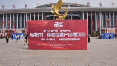 第十八届中国邯郸永年标准件厂商联谊产品展示会开始了
