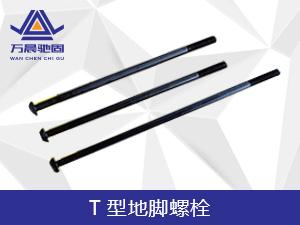 T型地脚螺栓