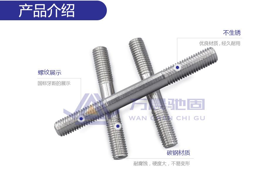 304不锈钢双头螺栓