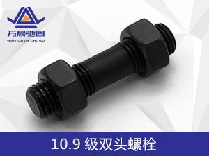 10.9级双头螺栓