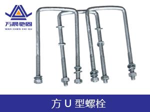 钢铁U型螺栓