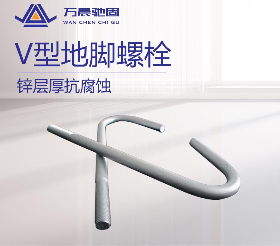 v型地脚螺栓