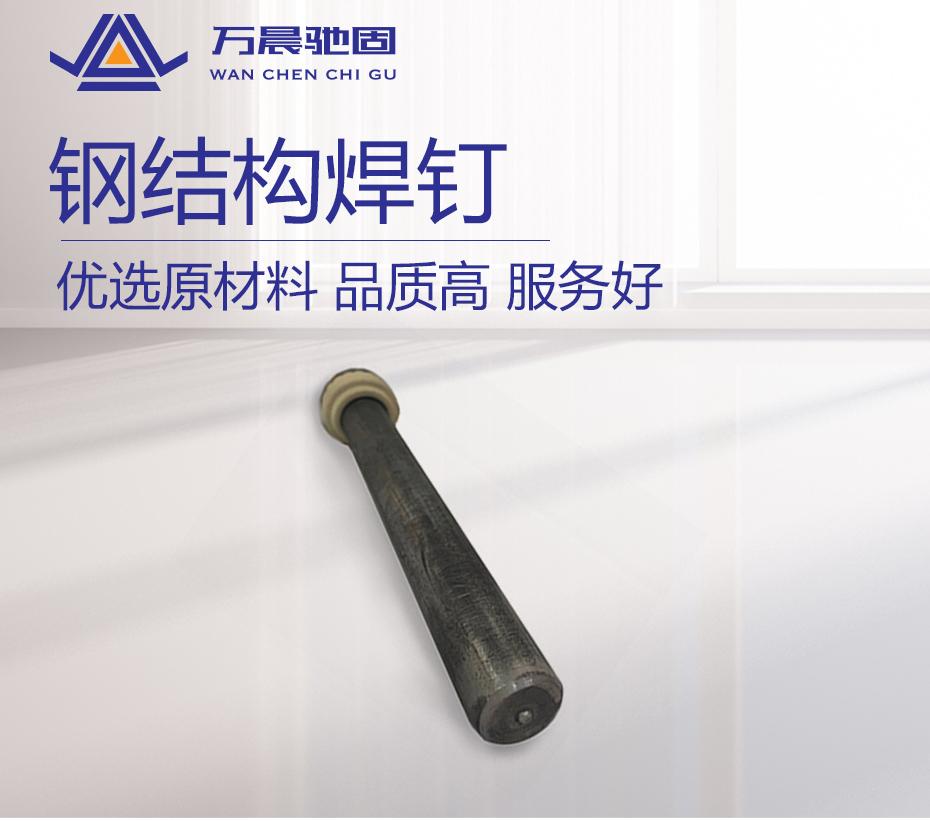 钢结构焊钉