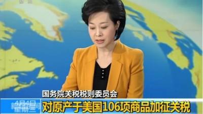 中方:对原产于美国的汽车及零部件恢复加征关税