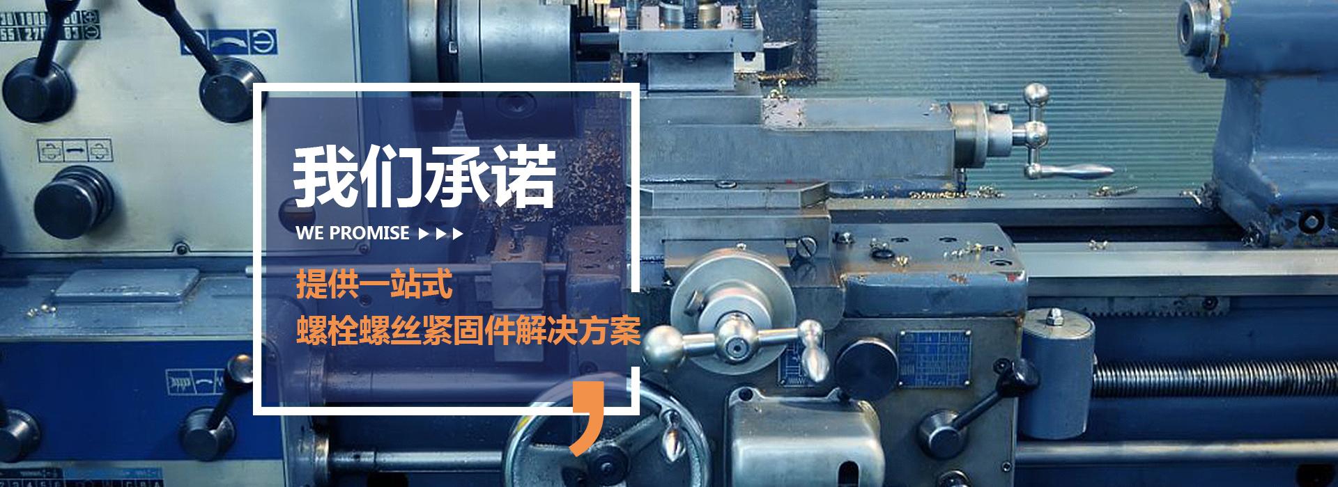 万晨驰固:提供一站式螺栓螺丝紧固件解决方案