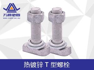 热镀锌T型螺栓