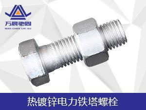 热镀锌电力铁塔螺栓