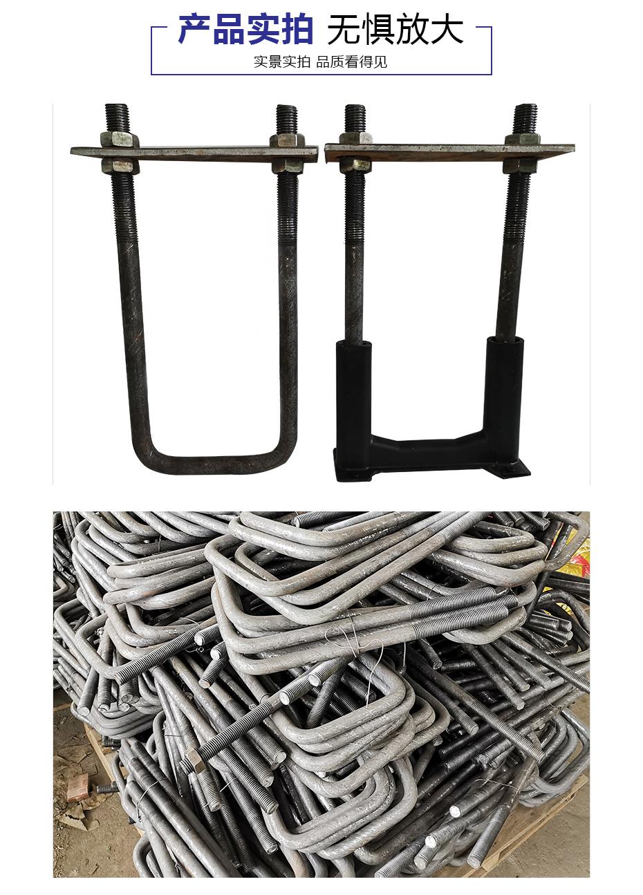 工字钢U型螺栓