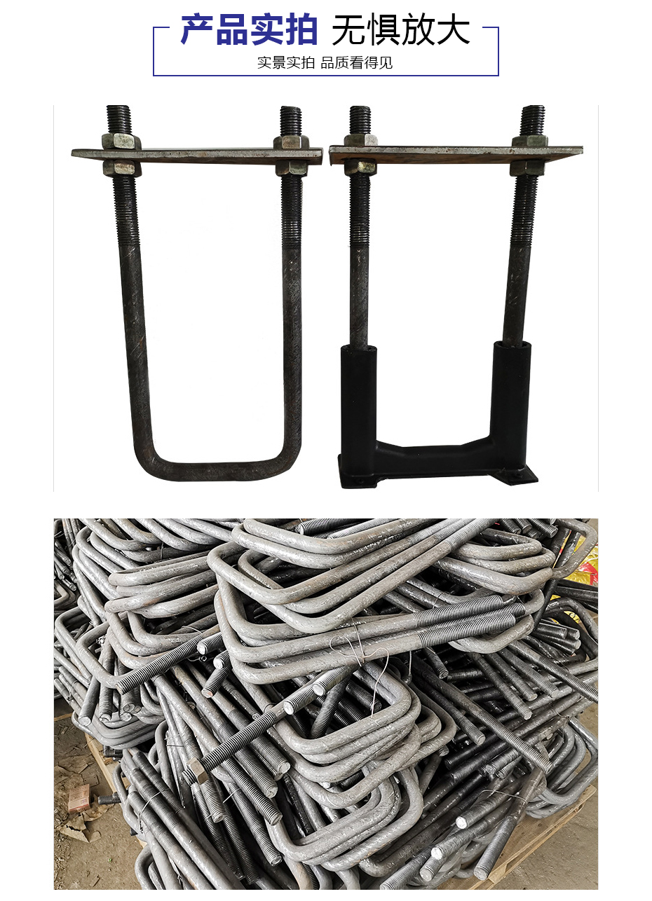 建筑U型螺栓